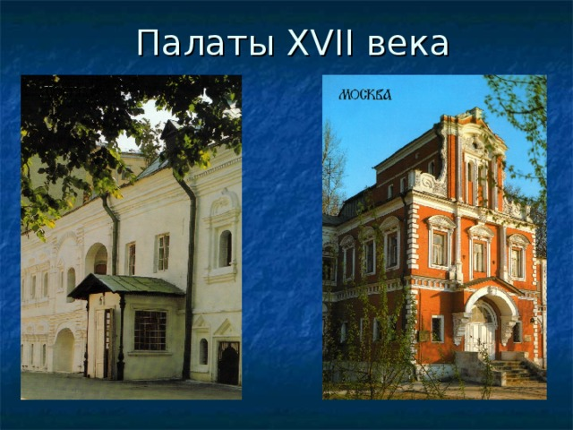 Палаты XVII века