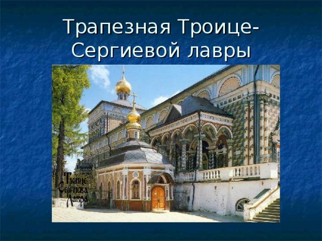 Трапезная Троице-Сергиевой лавры