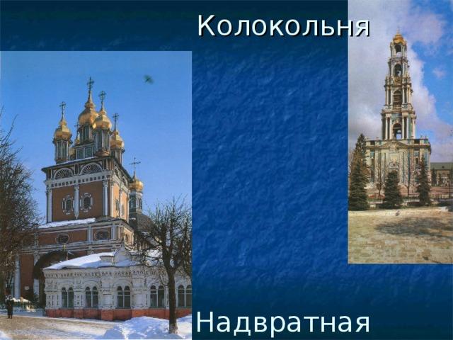 Колокольня Надвратная церковь