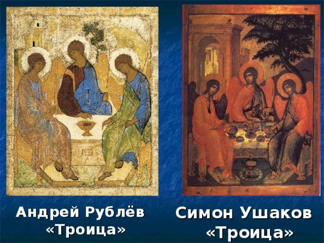Андрей Рублёв «Троица» Симон Ушаков «Троица»