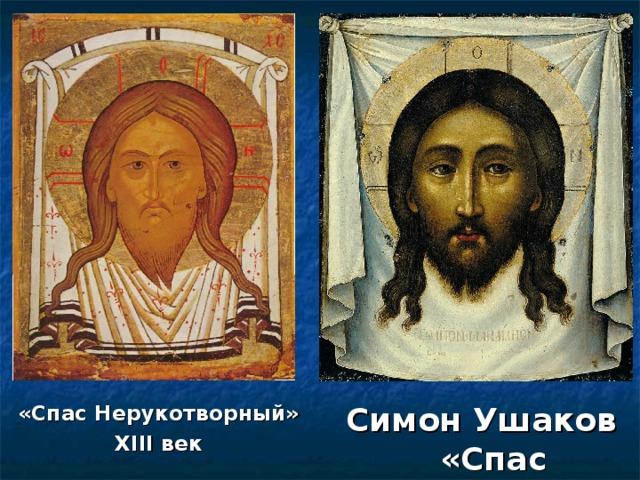 «Спас Нерукотворный» XIII век Симон Ушаков «Спас Нерукотворный»