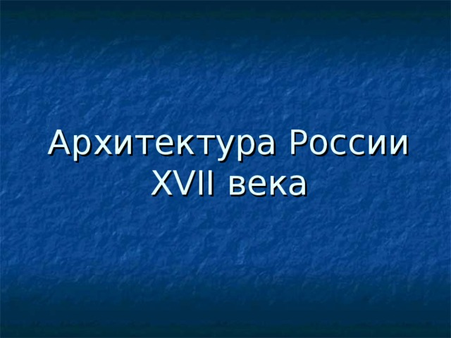 Архитектура России XVII века