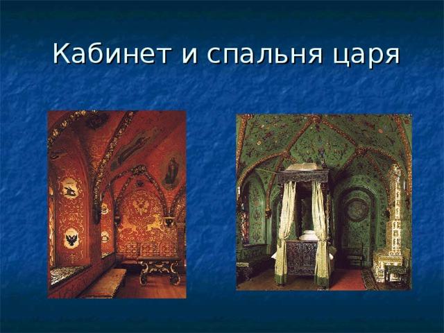 Кабинет и спальня царя