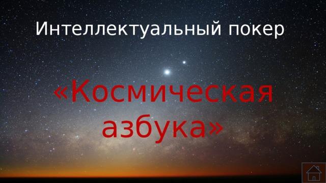 Интеллектуальный покер «Космическая азбука»