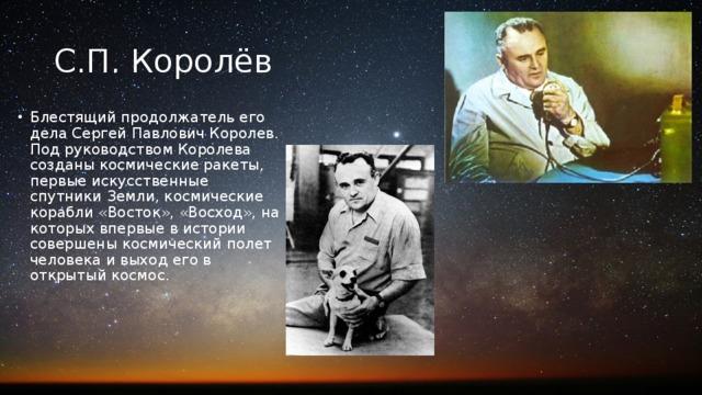 С.П. Королёв