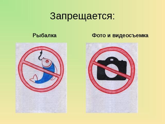 Запрещается: Рыбалка Фото и видеосъемка