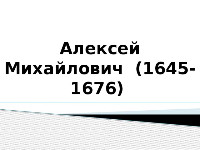 Алексей Михайлович (1645-1676)