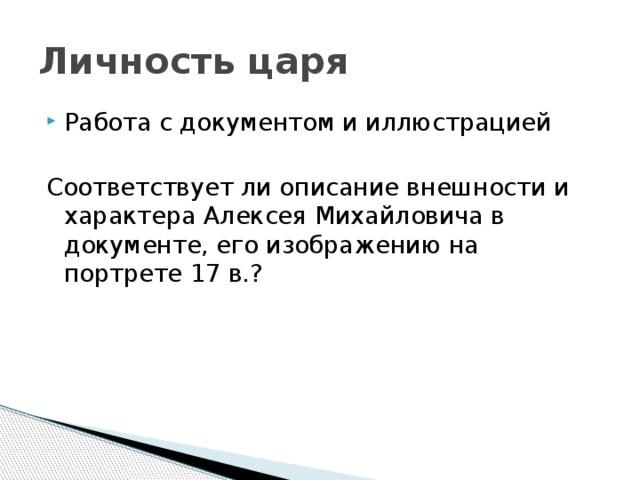 Личность царя Работа с документом и иллюстрацией Соответствует ли описание внешности и характера Алексея Михайловича в документе, его изображению на портрете 17 в.?