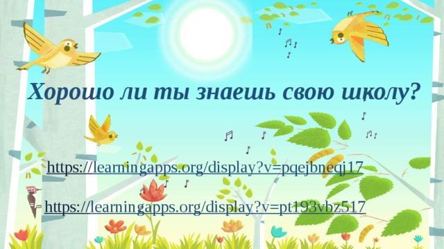 Хорошо ли ты знаешь свою школу? https:// learningapps.org/display?v=pqejbneqj17  https:// learningapps.org/display?v=pt193vbz517