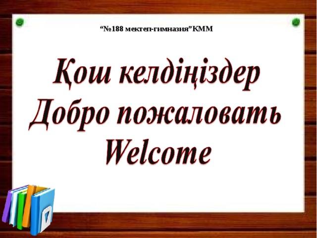 """"""" № 188 мектеп-гимназия """" КММ"""