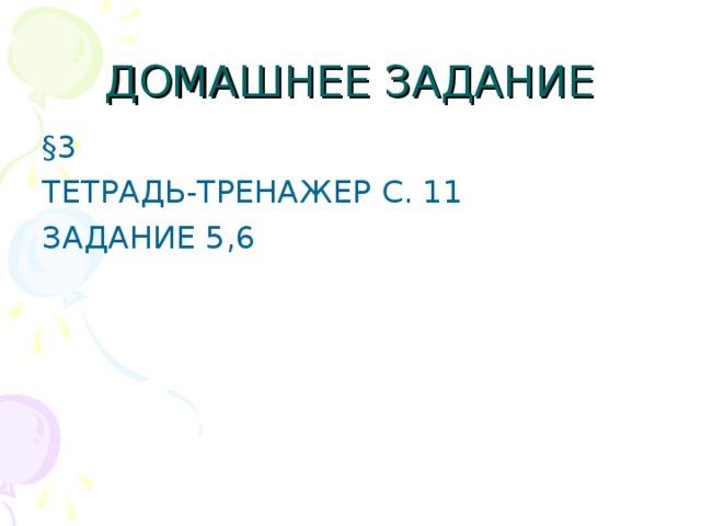 ДОМАШНЕЕ ЗАДАНИЕ § 3 ТЕТРАДЬ-ТРЕНАЖЕР С. 11 ЗАДАНИЕ 5,6