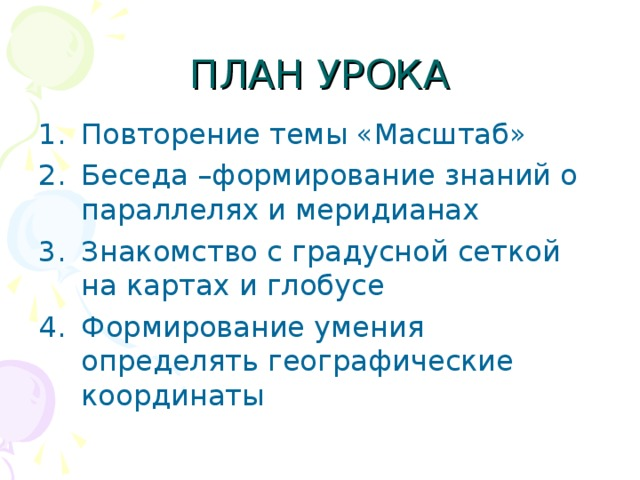 ПЛАН УРОКА