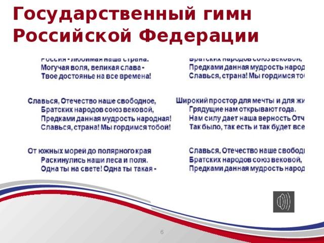 Государственный гимн  Российской Федерации Пожалуйста, встаньте! Звучит Государственный гимн Российской Федерации. (прослушаем гимн) Наш гимн очень мощный по звучанию. Настолько мощный, что иностранцы, которые не понимают русский язык заряжаются от него. Каждая строчка, каждое слово гимна имеют свое значение. Гимн России действительно является великой смысловой поэзией. В гимне нет пустых слов или слов не на своем месте. И тому есть свои доказательства. Гимн торжественная песня -торжественная молитва, то есть обращение к Богу. Другими словами высшее пожелание, программирование.  Иначе говоря, поскольку торжественная песнь - то хвала, а поскольку программирование, то идея. С таким подходам и должен прочитываться смысл текста гимна и так с ответствующими чувствами он должен и исполняться.