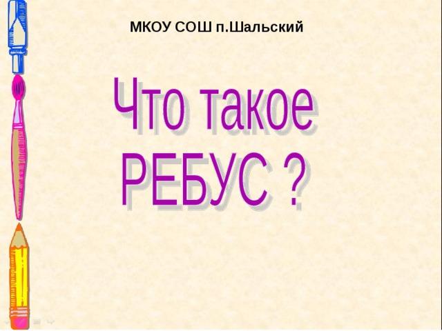 МКОУ СОШ п.Шальский
