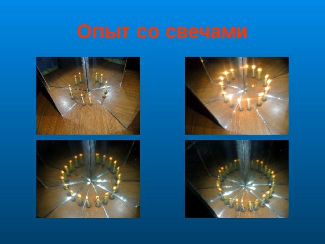Опыт со свечами