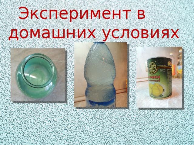Эксперимент в домашних условиях