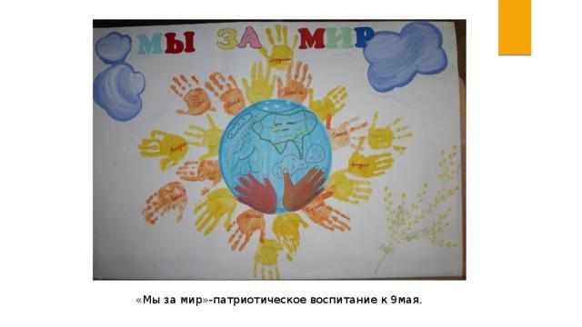 «Мы за мир»-патриотическое воспитание к 9мая.