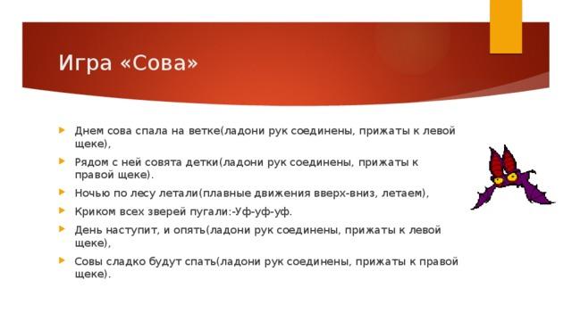 Игра «Сова»