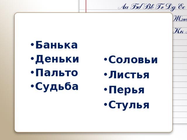 Банька Деньки Пальто Судьба Соловьи Листья Перья Стулья