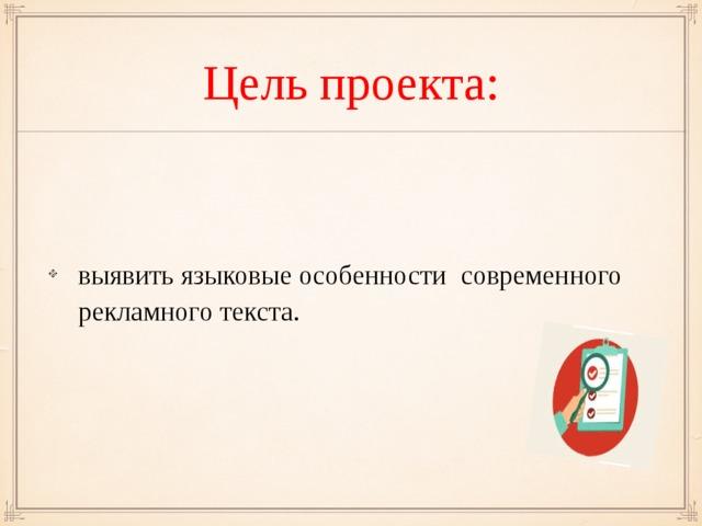 Цель проекта :