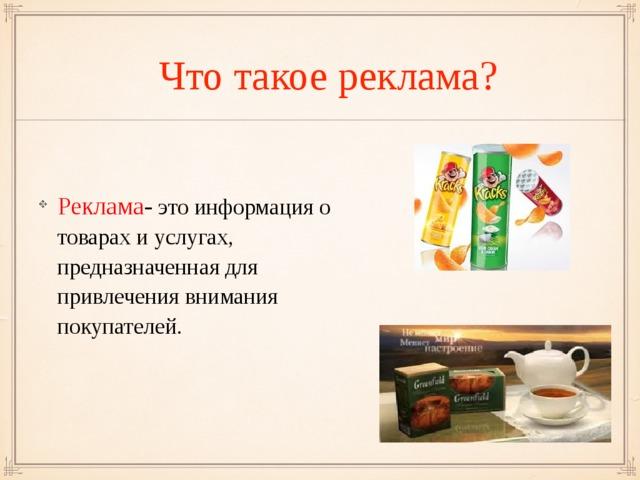 Что такое реклама ?