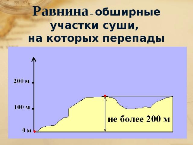 Равнина –  обширные участки суши, на которых перепады относительных высот не превышают 200м