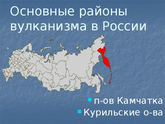 Основные районы вулканизма в России
