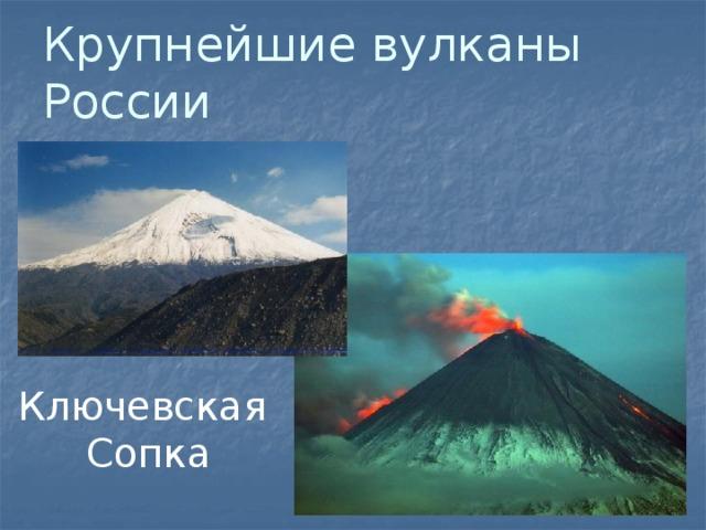Крупнейшие вулканы России Ключевская Сопка