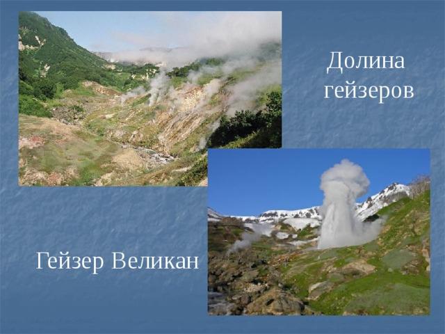 Долина гейзеров Гейзер Великан