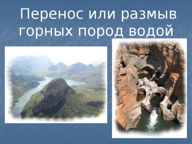 Перенос или размыв горных пород водой