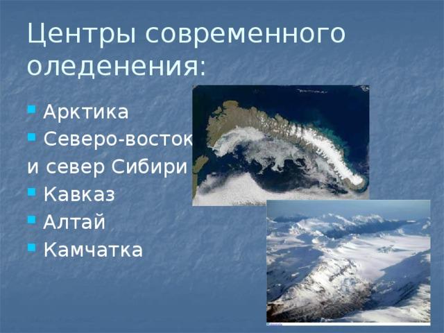 Центры современного оледенения: Арктика Северо-восток и север Сибири