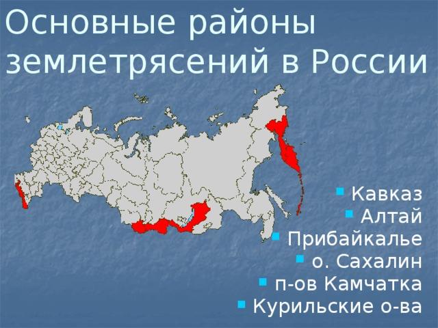 Основные районы землетрясений в России