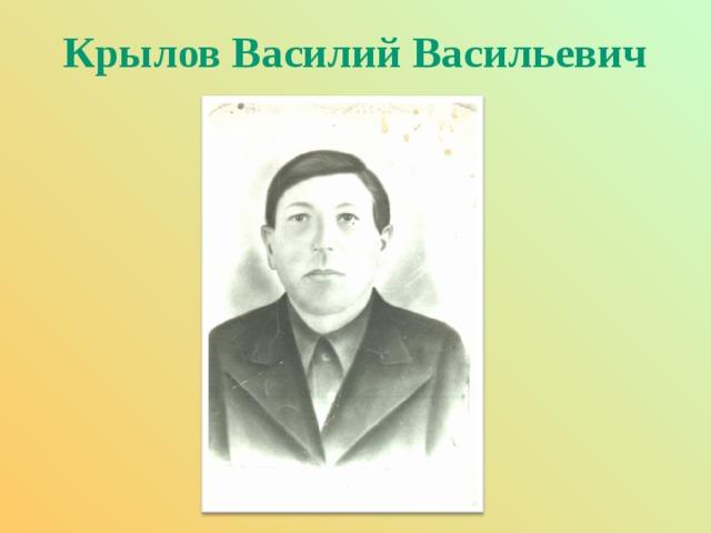 Крылов Василий Васильевич