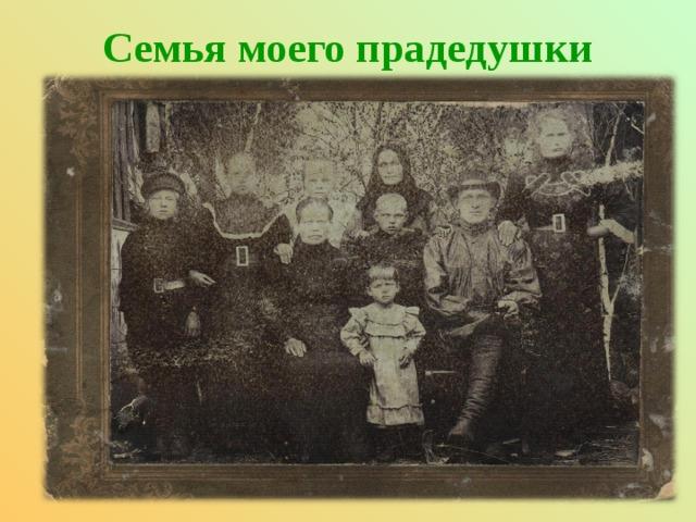 Семья моего прадедушки