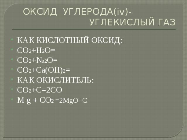 ОКСИД УГЛЕРОДА(iv)- УГЛЕКИСЛЫЙ ГАЗ