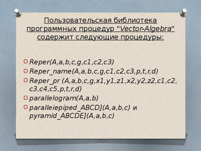 Пользовательская библиотека программных процедур