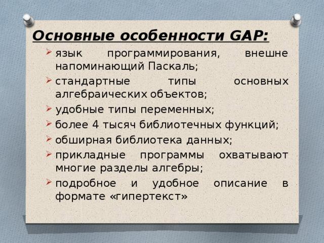 Основные особенности GAP: