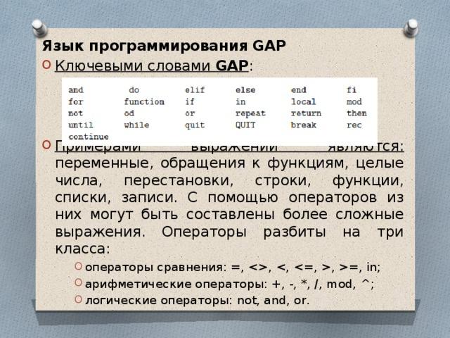 Язык программирования GAP Ключевыми словами GAP :