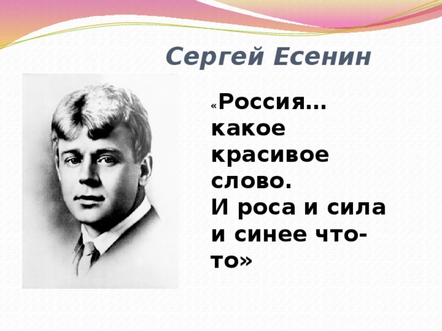 Сергей Есенин « Россия…какое красивое слово. И роса и сила и синее что-то»