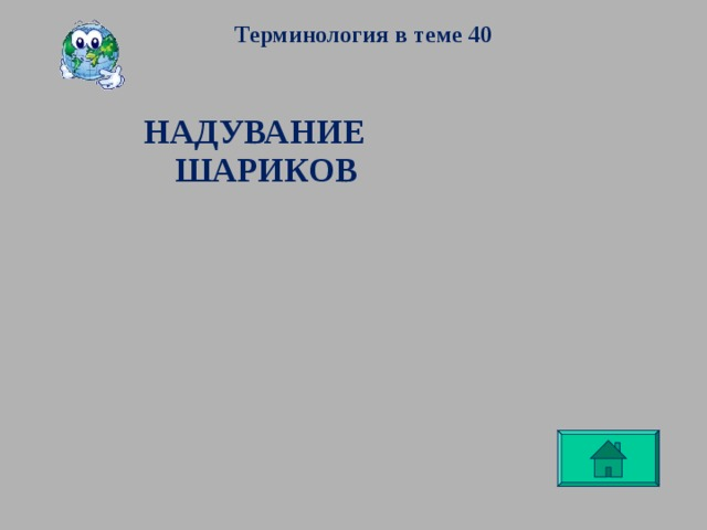 Терминология в теме 40 НАДУВАНИЕ ШАРИКОВ