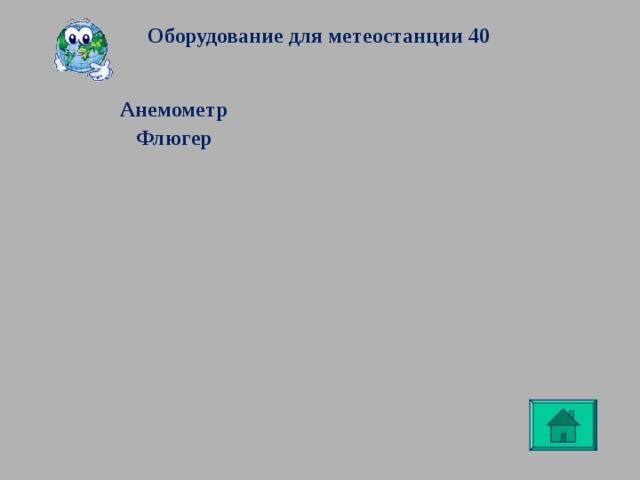 Оборудование для метеостанции 40 Анемометр Флюгер