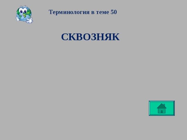 Терминология в теме 50 СКВОЗНЯК
