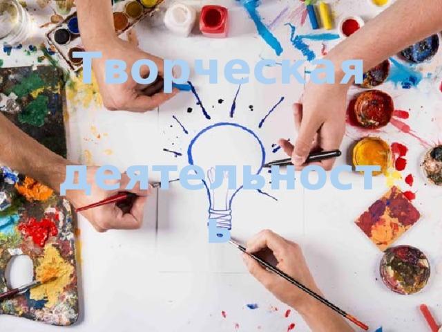 Творческая  деятельность