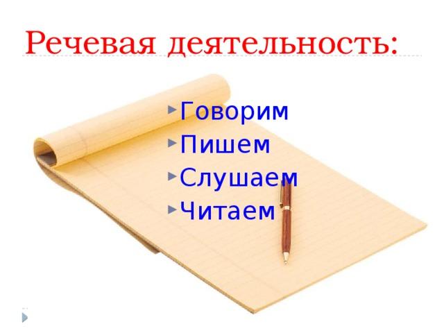 Речевая деятельность: