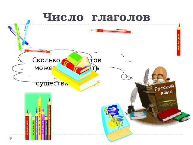 Русский  язык Число глаголов Сколько предметов может обозначать имя существительное?
