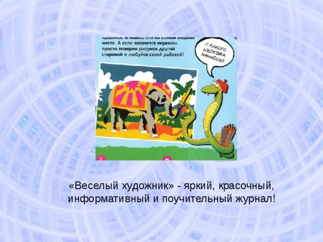 «Веселый художник» - яркий, красочный, информативный и поучительный журнал!