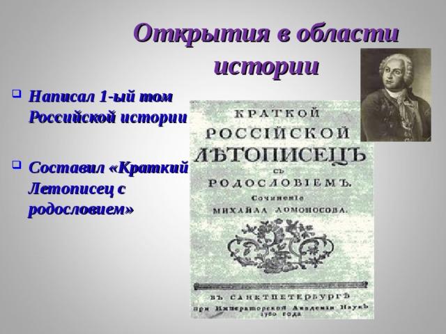 Открытия в области истории Написал 1-ый том Российской истории