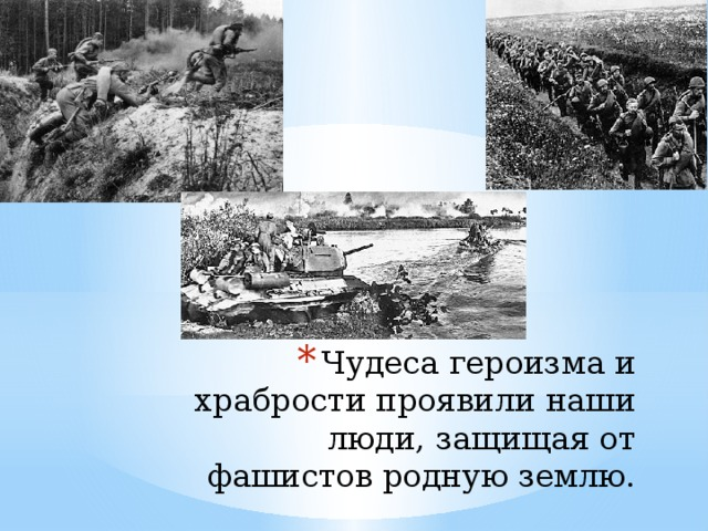 Чудеса героизма и храбрости проявили наши люди, защищая от фашистов родную землю.