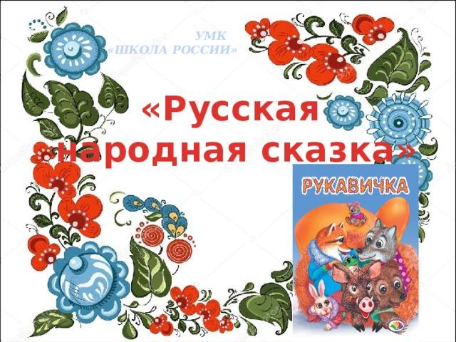 УМК  «ШКОЛА РОССИИ» «Русская народная сказка»