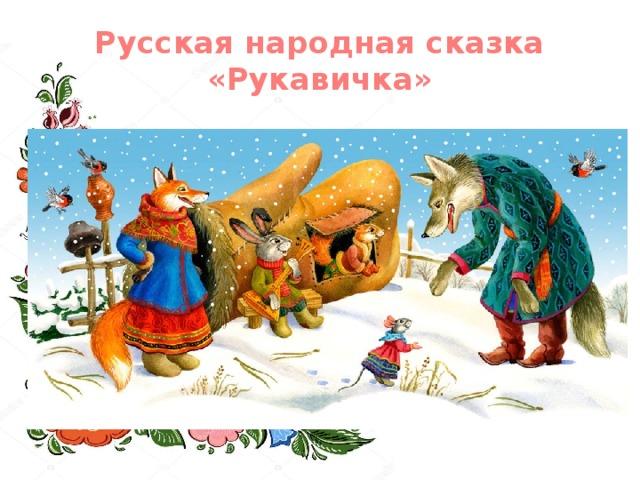 Русская народная сказка «Рукавичка»